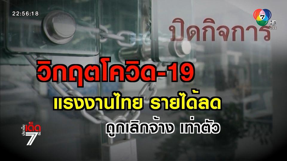 วิกฤตโควิด-19 กระทบแรงงานไทยรายได้ลด-ถูกเลิกจ้าง ตกงานเพิ่มขึ้นเท่าตัว