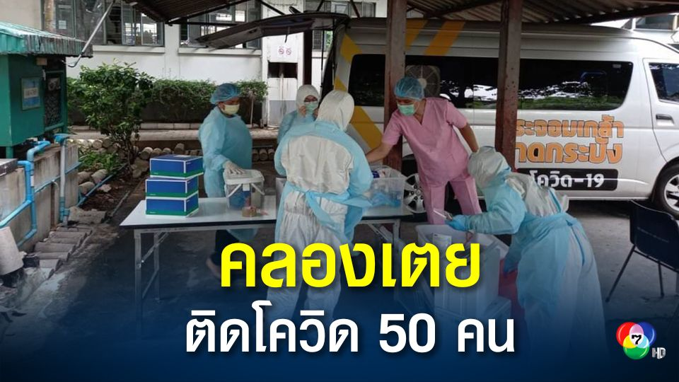 โควิดกทม. คลองเตยพบผู้ติดเชื้อ 50 คน เร่งคัดแยกส่งรักษาตามกลุ่มอาการ