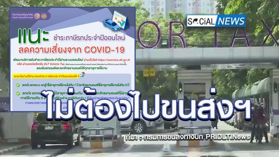 ขนส่งฯ แนะ ต่อภาษีรถออนไลน์ ลดเสี่ยงโควิด ส่งป้ายวงกลมพร้อมใบเสร็จถึงบ้านผ่านไปรษณีย์