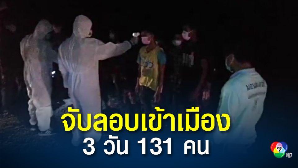 จับได้อีก! กาญจนบุรีรวบ 12 แรงงานเมียนมาลอบเข้าเมือง รวม 3 วัน จับได้กว่าร้อยคน