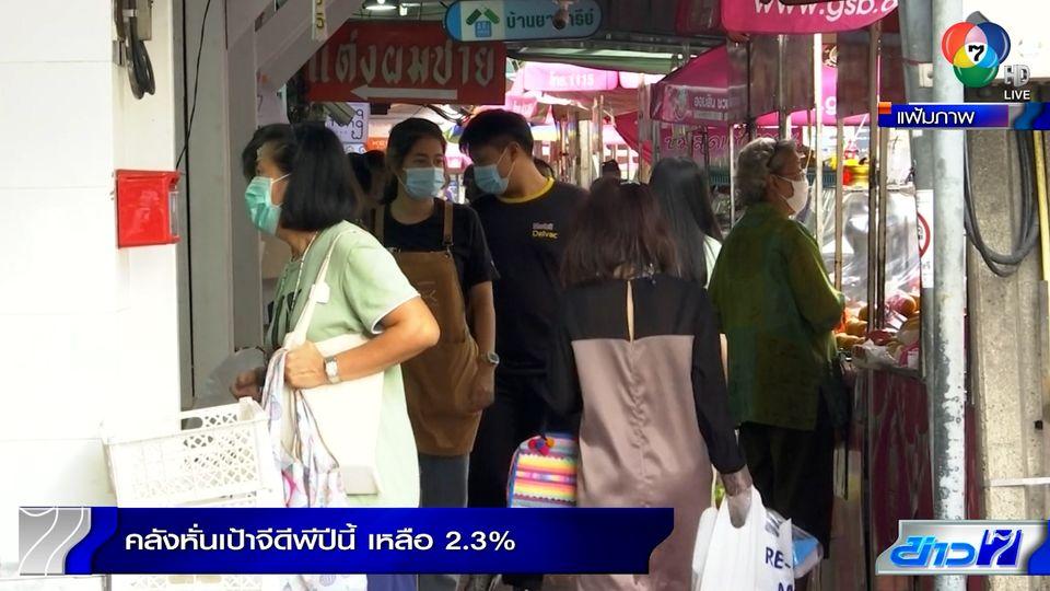 โควิด-19 ฉุดเศรษฐกิจไทย จีดีพีปีนี้เหลือ 2.3%