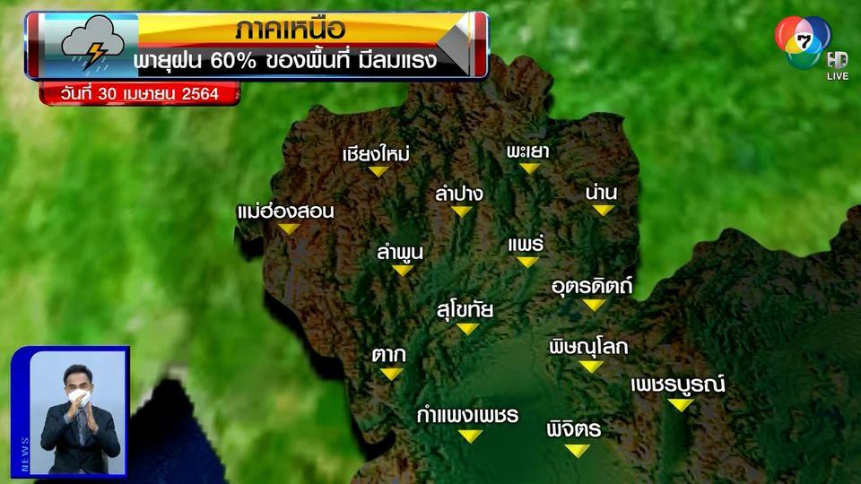 ฝนฟ้าอากาศ 29 เม.ย.64