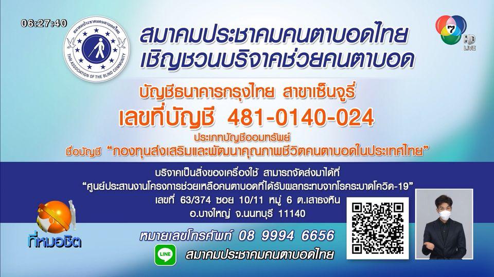 สมาคมประชาคมคนตาบอดไทย เชิญชวนบริจาคช่วยคนตาบอด