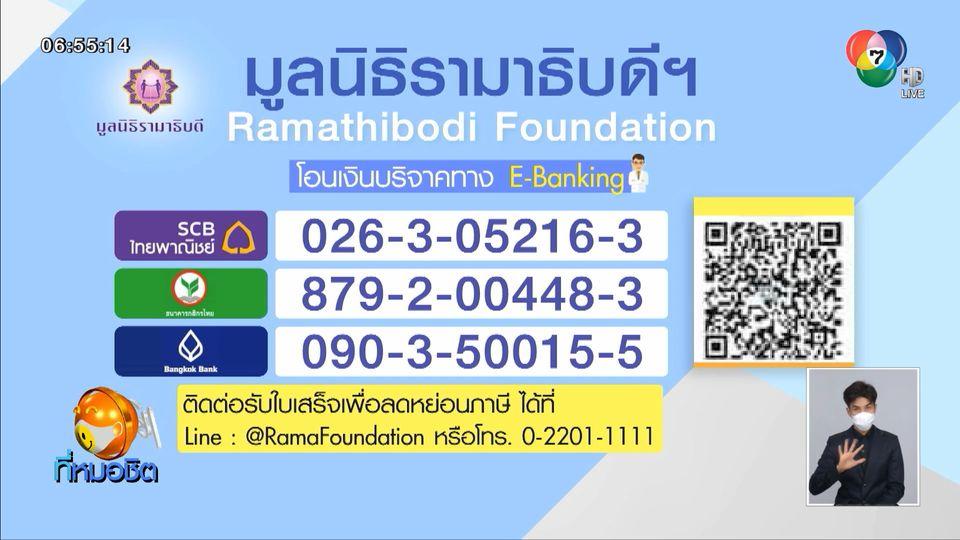 บริจาคพลังน้ำใจคนไทย ต้านวิกฤตโควิด-19 กับรามาธิบดี