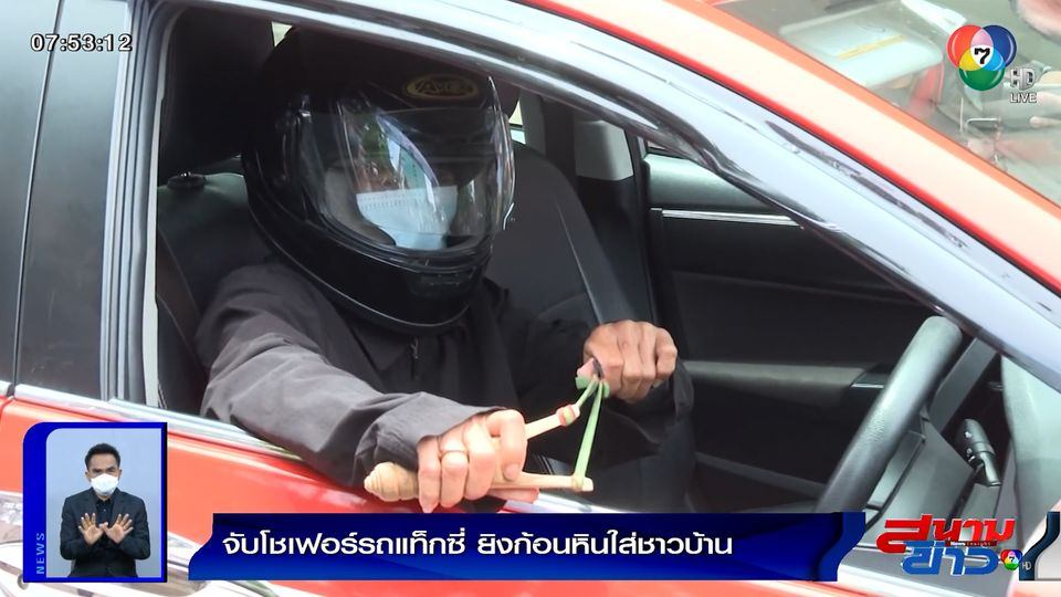 รายงานพิเศษ : จับโชเฟอร์รถแท็กซี่ ยิงก้อนหินใส่ชาวบ้าน