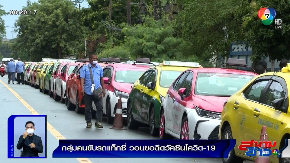 กลุ่มคนขับรถแท็กซี่ วอนขอฉีดวัคซีนโควิด-19