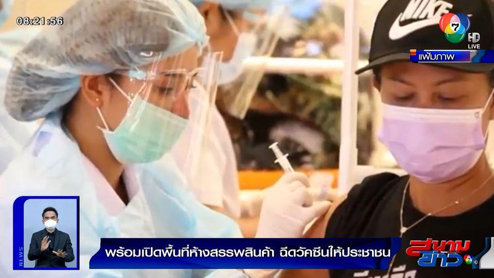 พร้อมเปิดพื้นห้างสรรพสินค้า ฉีดวัคซีนให้ประชาชน