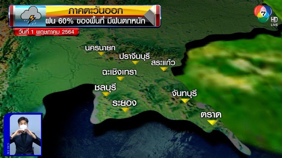 ฝนฟ้าอากาศ 30 เม.ย.64