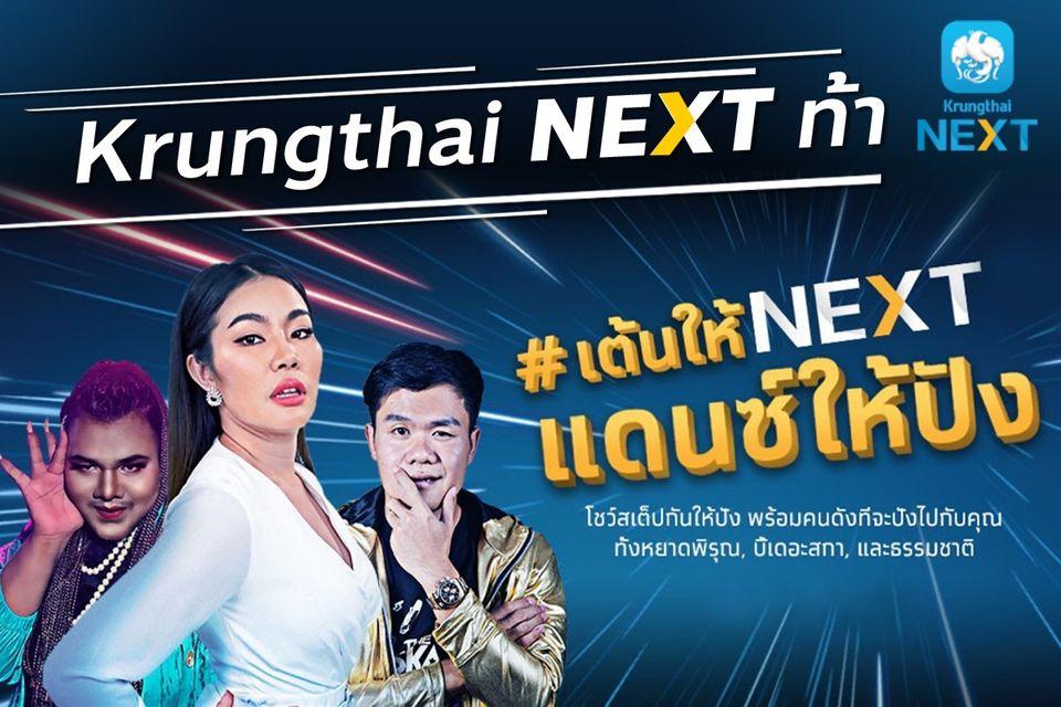 Krungthai NEXT : Tiktok Challenge ท้า #เต้นให้NEXTแดนซ์ให้ปัง เต้นแล้วโหลด