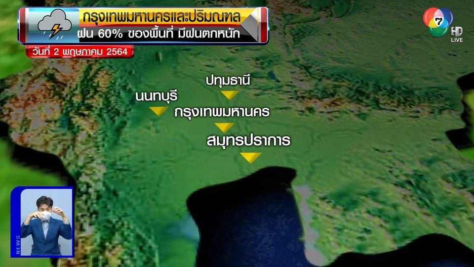 ฝนฟ้าอากาศ 1 พ.ค.64
