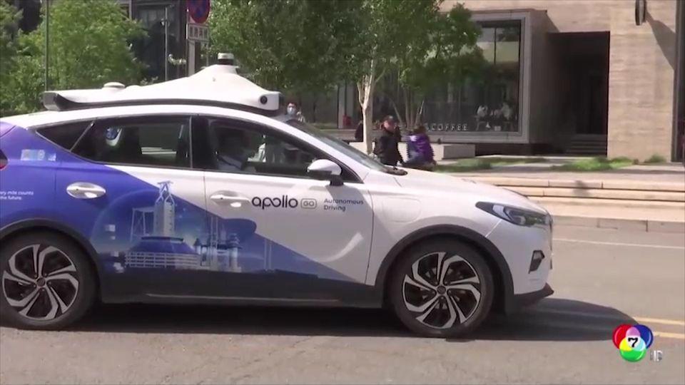 จีนเปิดบริการรถแท็กซี่ไร้คนขับครั้งแรก