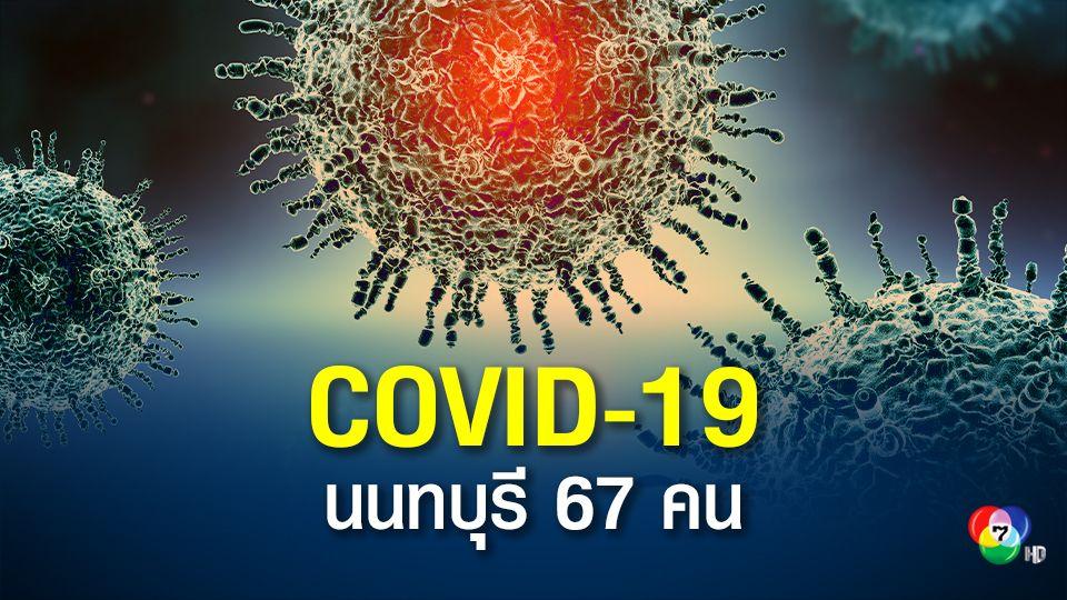 ยอดติดเชื้อโควิดลดลง! นนทบุรีพบผู้ป่วยรายใหม่ 67 คน ยอดป่วยสะสมเกือบ 2.5 พันคน
