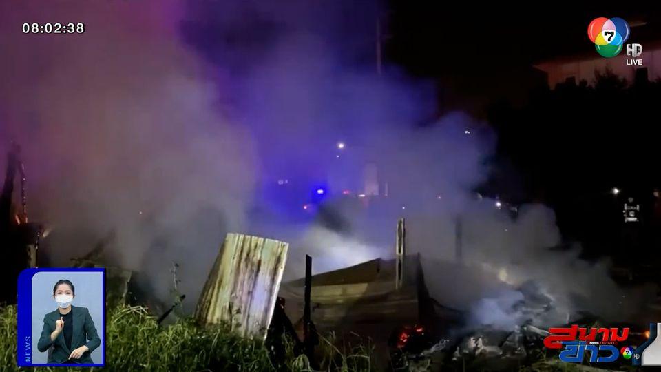 เพลิงไหม้ที่พักคนงาน มีรถยนต์ถูกเผาเสียหาย 1 คัน
