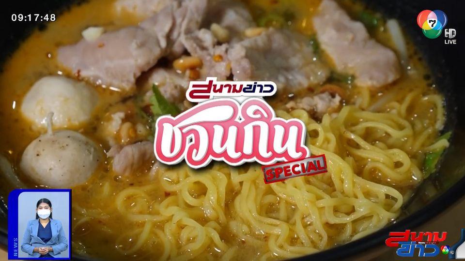 สนามข่าวชวนกิน Special : รวมร้านเมนูเส้น เส้นเด็ดซุปอร่อย!