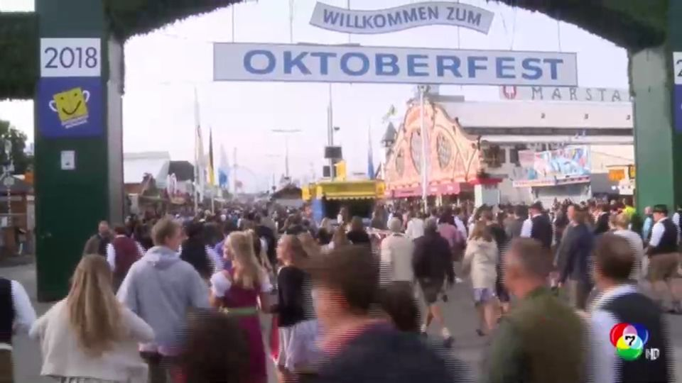 เยอรมนี ยกเลิกเทศกาลอ็อกโทเบอร์เฟสต์ เป็นปีที่ 2