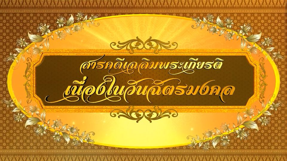 ขอเชิญชมสารคดีเฉลิมพระเกียรติ เนื่องในวันฉัตรมงคล ซึ่งเป็นวันที่ระลึกพระราชพิธีบรมราชาภิเษก พระบาทสมเด็จพระวชิรเกล้าเจ้าอยู่หัว พระมหากษัตริย์ รัชกาลที่ 10 แห่งพระบรมราชจักรีวงศ์