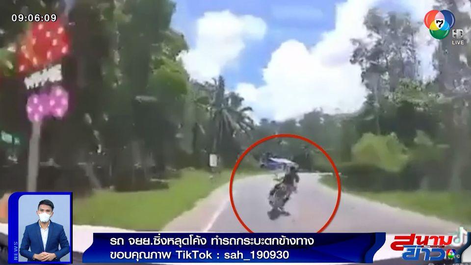 ภาพเป็นข่าว : รถ จยย.ซิ่งหลุดโค้ง ทำรถกระบะตกข้างทาง