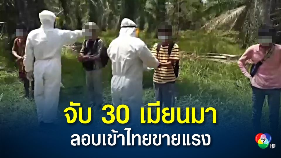 รวบ 30 แรงงานเมียนมา ลอบเข้าไทย จ่ายหัวละ 1.5 หมื่น หวังขายแรงมหาชัย-กทม.