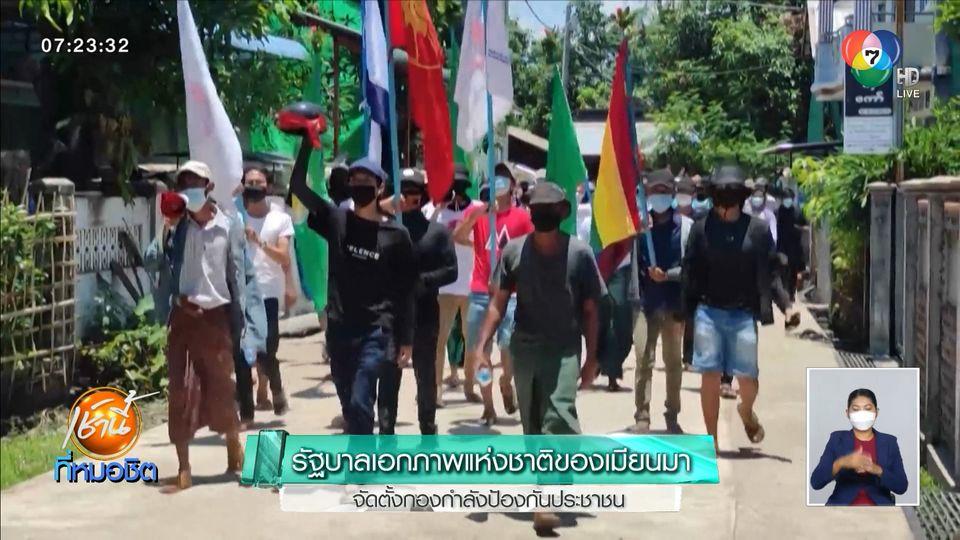 รัฐบาลเอกภาพแห่งชาติของเมียนมา จัดตั้งกองกำลังป้องกันประชาชน