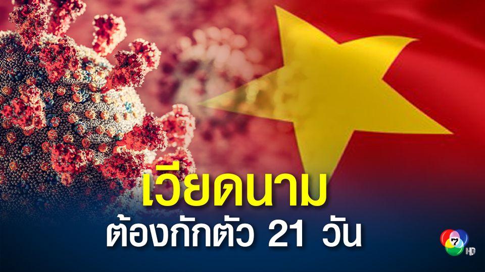 เวียดนามเพิ่มเวลากักตัวเป็น 21 วัน พร้อมล็อกดาวน์ รพ.หลังแพทย์ติดโควิด-19