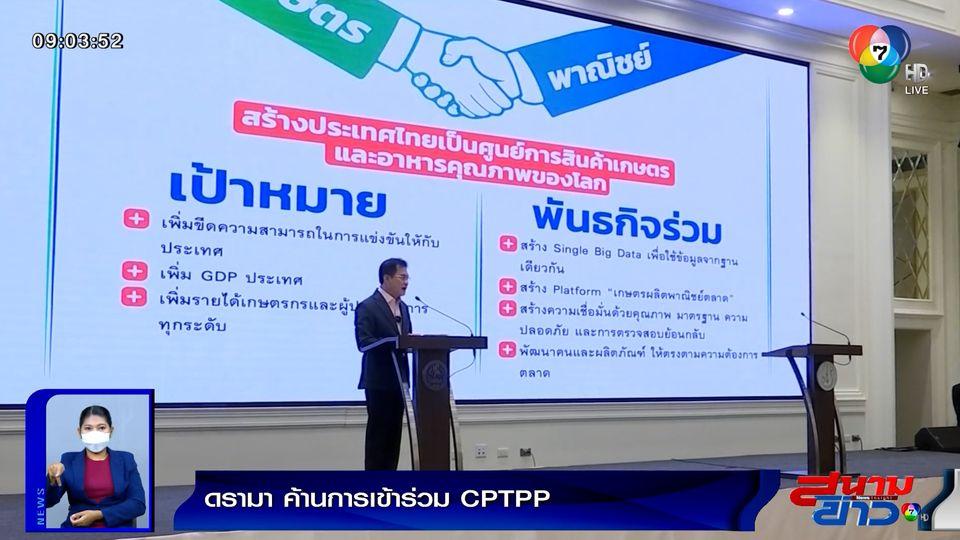 ดรามา ค้านการเข้าร่วม CPTPP