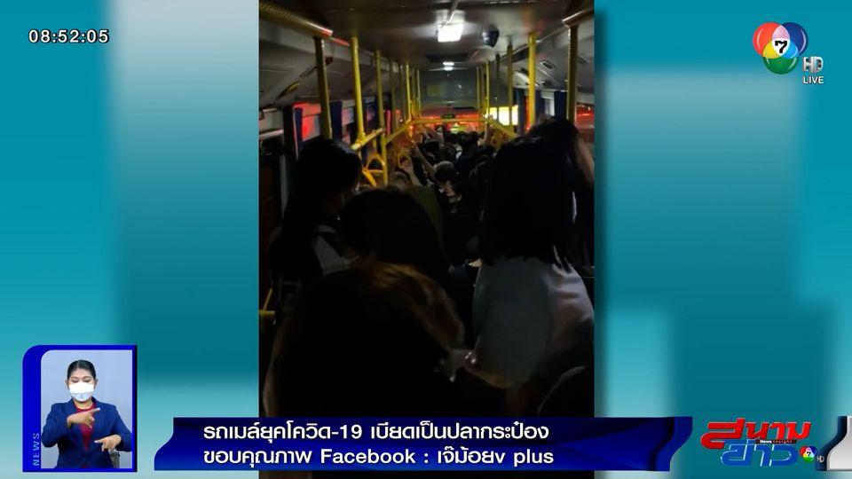 ภาพเป็นข่าว : เสี่ยงติดเชื้อ! รถเมล์ยุคโควิด-19 ปล่อยผู้โดยสารเบียดเป็นปลากระป๋อง