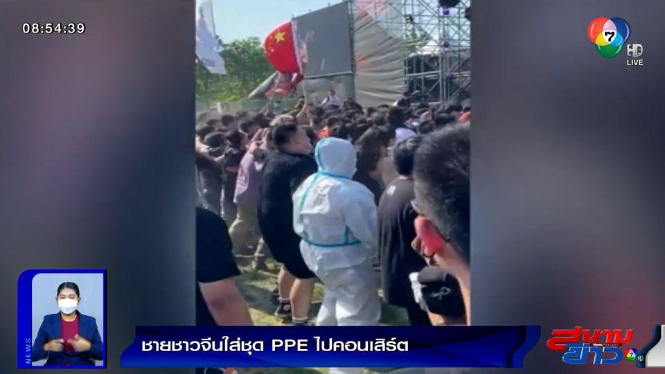 ภาพเป็นข่าว : ไปให้สุด! ชายชาวจีนใส่ชุด PPE ไปดูคอนเสิร์ตสุดมัน