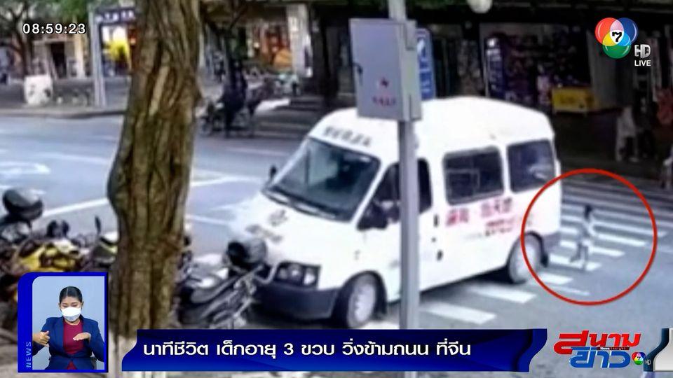 ภาพเป็นข่าว : นาทีชีวิต! เด็ก 3 ขวบ ข้ามถนนตัดหน้ารถตู้ โชคดีเบรกทัน