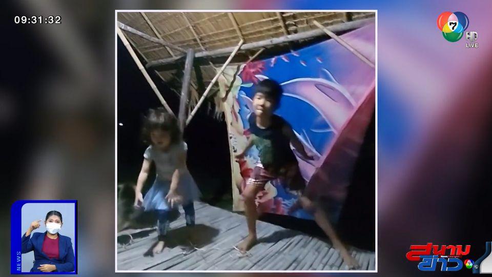 น้องโอเชียน-มารีน ลูก น้ำ รพีภัทร โชว์สเตปสายย่อ ท่ามกลางบรรยากาศท้องทุ่งนา : สนามข่าวบันเทิง