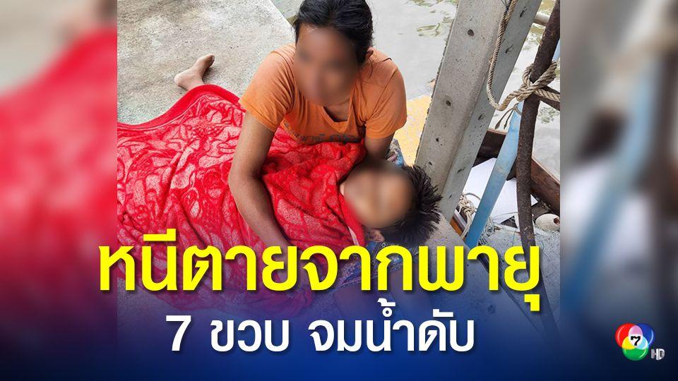 เด็ก 7 ขวบสังเวยชีวิต พายุซัดสมุทรปราการ