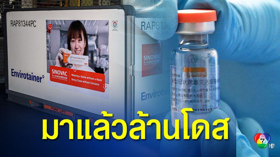 อภ. รับมอบวัคซีนซิโนแวค อีก 1 ล้านโดส เร่งกระจายฉีดเพื่อหยุดการระบาด