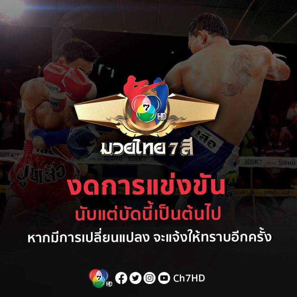 ช่อง 7HD ประกาศงดการแข่งขัน 'มวยไทย 7 สี'