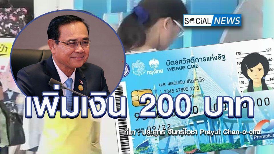 ข่าวดี! บัตรสวัสดิการแห่งรัฐ เตรียมรับเงินเพิ่มเดือนละ 200 บาท นาน 6 เดือน
