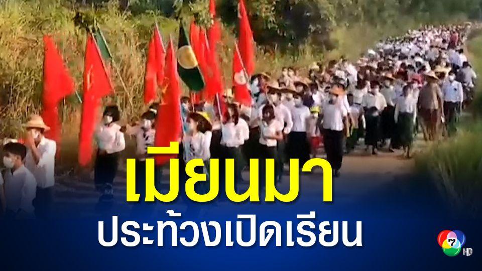 ชาวเมียนมาเดินขบวนประท้วงต่อต้านแผนเปิดภาคเรียน