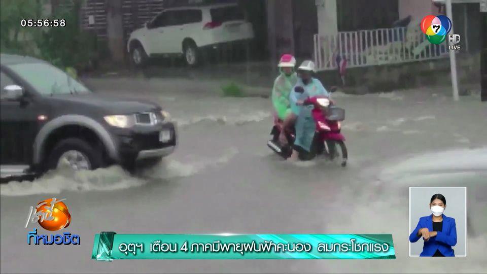 อุตุฯ เตือน 4 ภาค มีพายุฝนฟ้าคะนอง ลมกระโชกแรง