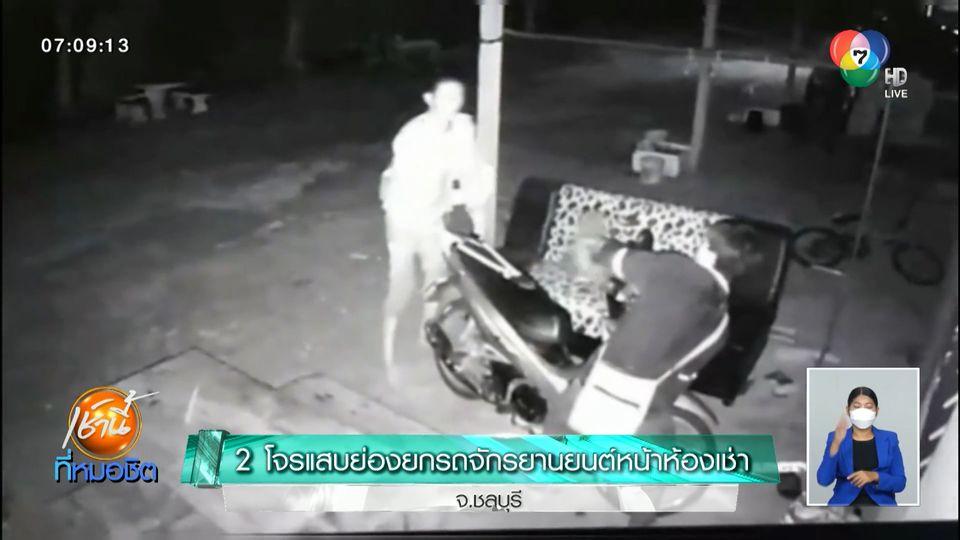 2 โจรแสบย่องยกรถจักรยานยนต์หน้าห้องเช่า จ.ชลบุรี