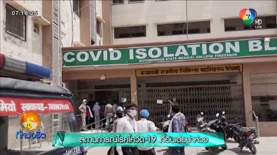 สถานการณ์โรคโควิด-19 ที่อินเดียน่าห่วง
