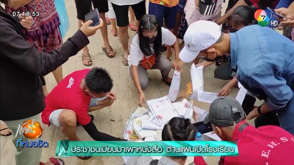 ประชาชนเมียนมาเผาหนังสือ ต้านแผนเปิดโรงเรียน