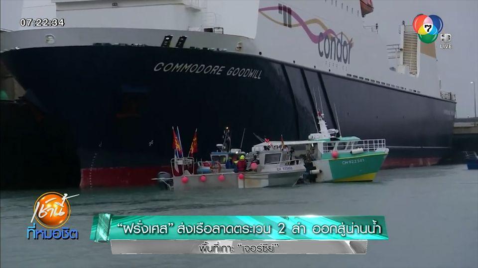 ฝรั่งเศส ส่งเรือลาดตระเวน 2 ลำ ออกสู่น่านน้ำพื้นที่เกาะเจอร์ซีย์