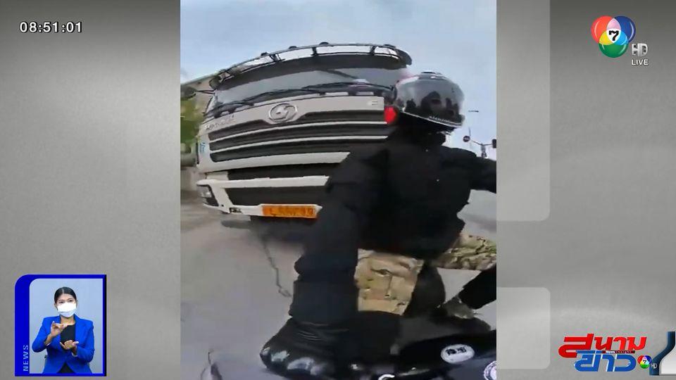 ภาพเป็นข่าว : นาทีชีวิต รถ จยย.โดนรถบรรทุกชนท้าย ติดใต้รถ รอดหวุดหวิด