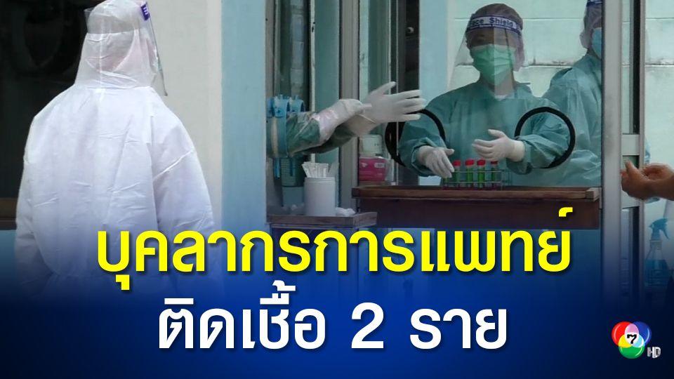 บุคลากรการแพทย์ รพ.สรรพยา ติดเชื้อ 2 ราย หลังคนไข้รักษาตัวในตึกผู้ป่วยเชื้อโควิด-19