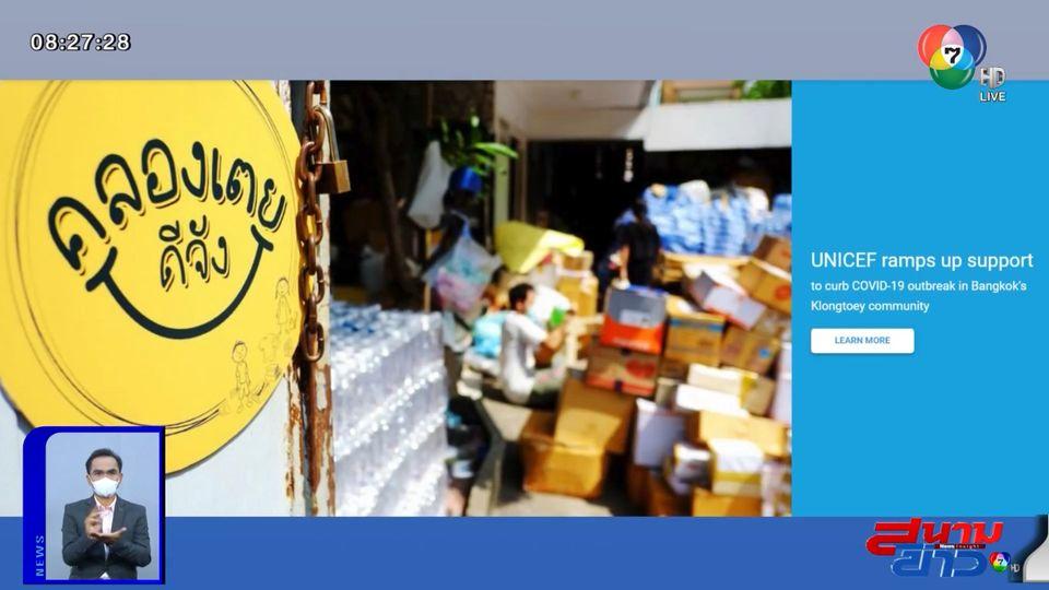UNICEF ช่วยเหลือชุมชนคลองเตย หลังกระทบโควิด-19