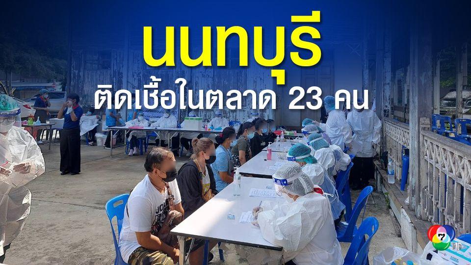 ผู้ค้าติดเชื้อ 23 คน เทศบาลนนทบุรี สั่งปิดตลาดสดเทศบาล-ตลาดสมบัติ 3 วัน