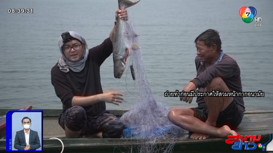 เจษฎาโอ้โฮ Special : ปลาส้ม บ้านทับปลา เขื่อนลำปาว