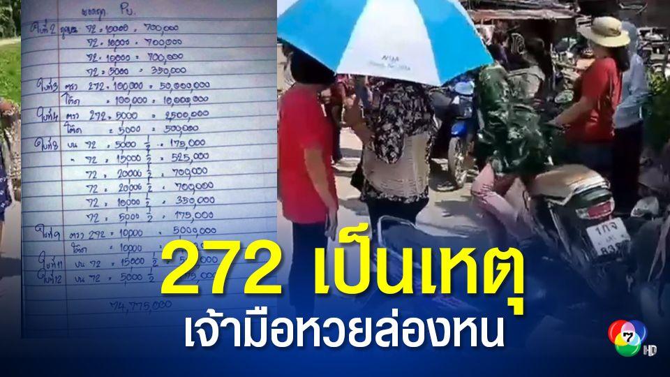 272 เป็นเหตุ ทำถูกทั้งหมู่บ้าน เจ้ามือหวยใต้ดินล่องหนไม่ยอมจ่าย