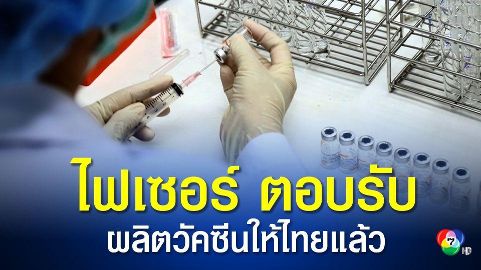 ไฟเซอร์ ตอบรับ ผลิตวัคซีนให้ไทยแล้ว พร้อมส่งไตรมาสที่ 3 และ 4 ของปีนี้ 10 - 20 ล้านโดส