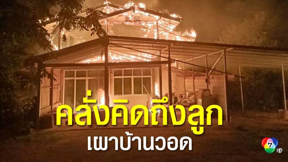 ชายคลั่งคิดถึงลูก ทะเลาะภรรยา จุดไฟเผาบ้านวอด