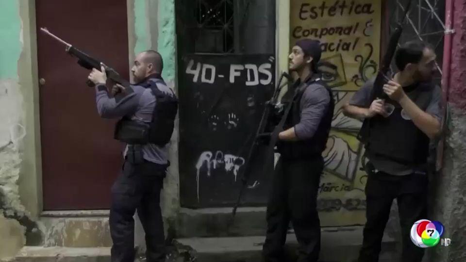 ตำรวจบราซิลยิงปะทะแก๊งค้ายาในรีโอ เด จาเนโร