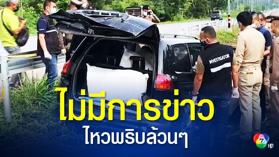 ตำรวจไหวพริบดี สกัดจับแก๊งขนยาบ้า ยึด 2 ล้านเม็ด