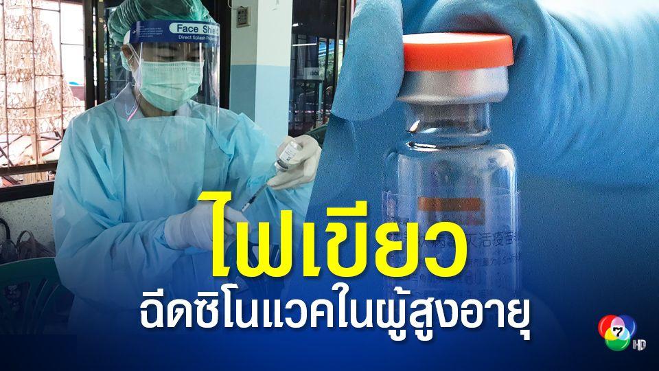 มติ คกก.โรคติดต่อแห่งชาติ อนุมัติฉีดวัคซีนซิโนแวคในผู้สูงอายุ ลดค่าปรับไม่ใส่แมสก์